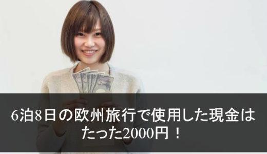 6泊8日の欧州旅行で使用した現金はたった2000円!