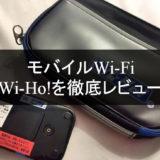 Wi-Ho!レビューアイコン画像