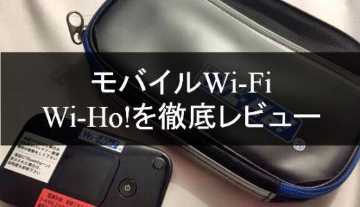 【欧州旅行】モバイルWiFiの接続が悪すぎてイライラが止まらない!
