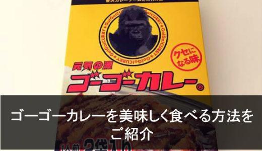 【超お手軽!】自宅で金沢ゴーゴーカレーが美味しく食べられる!