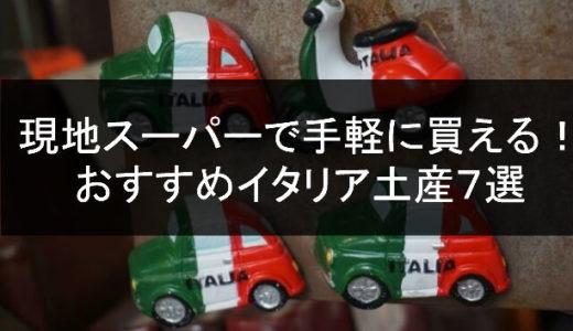 【これで迷わない!】イタリアのスーパーで買えるオススメのお土産7選!