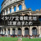 イタリア観光地の注意点アイコン画像