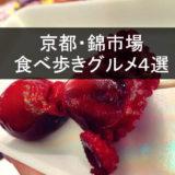 錦市場グルメアイコン画像