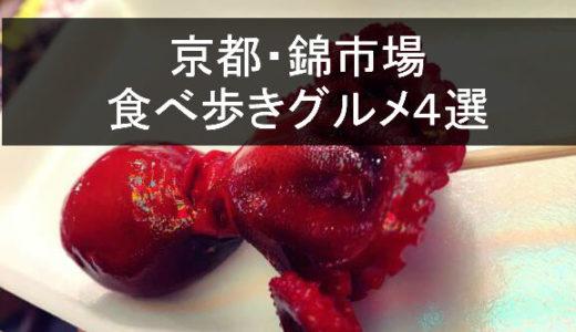 【これだけは食べたい4選!】錦市場は食べ歩きグルメの宝庫【京都】