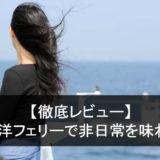 太平洋フェリーアイコン画像