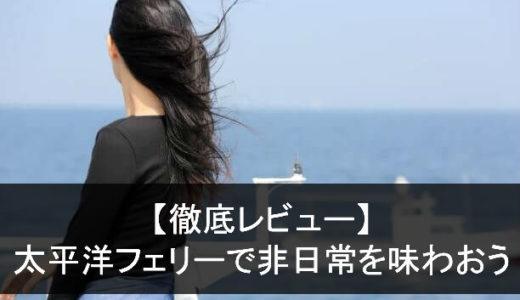 【乗らなきゃ損!】太平洋フェリーは動く豪華ホテルだった【名古屋-仙台-苫小牧】