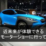 東京モーターショーアイコン画像