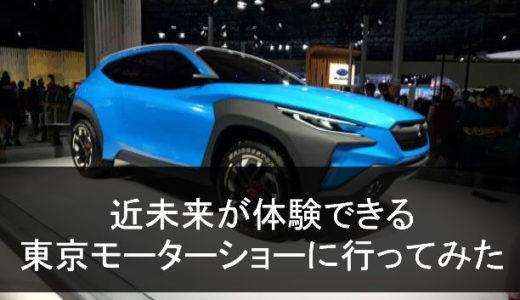 【近未来を体験!】東京モーターショー2019へ行ってみた2