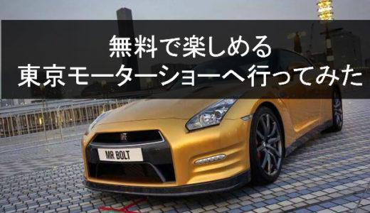 【無料で楽しめる】東京モーターショー2019へ行ってみた1