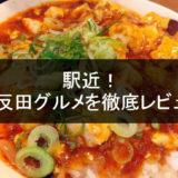 五反田グルメのアイコン画像