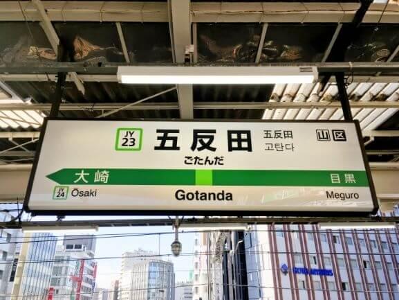 山手線)五反田駅のホーム