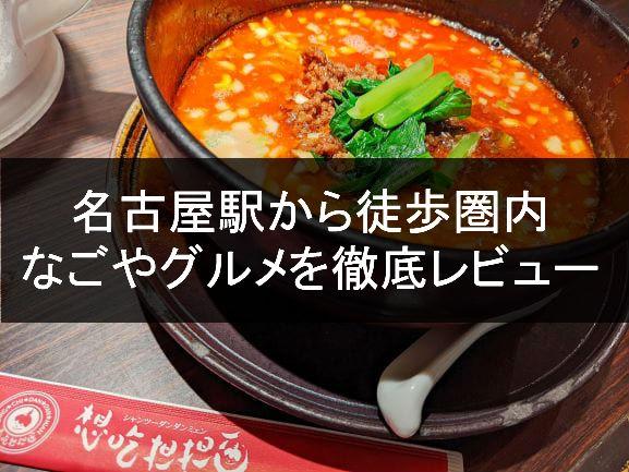名古屋グルメのアイコン画像