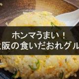 大阪グルメのアイコン画像
