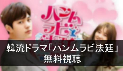 韓流ドラマ「ハンムラビ法廷」の無料動画を視聴する方法は?|日本語字幕|吹き替え|全話|フル動画