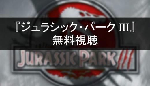 映画「ジュラシック・パーク III」の無料動画を視聴する方法は?|日本語字幕|吹き替え|フル動画