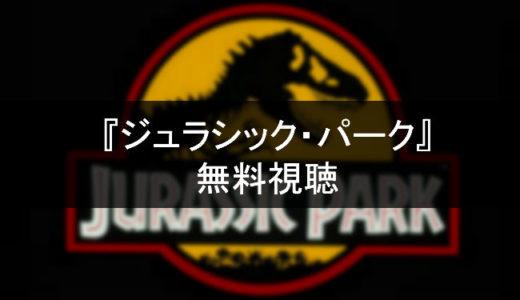 映画「ジュラシック・パーク」の無料動画を視聴する方法は?|日本語字幕|吹き替え|フル動画
