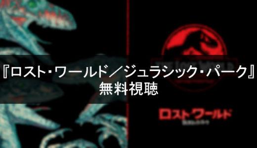 映画「ロスト・ワールド/ジュラシック・パーク」の無料動画を視聴する方法は?|日本語字幕|吹き替え|フル動画