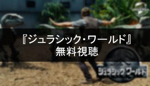 映画「ジュラシック・ワールド」の無料動画を視聴する方法は?|日本語字幕|吹き替え|玉木宏|木村佳乃|松岡茉優|フル動画