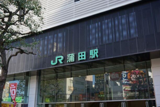 JR蒲田駅の駅舎