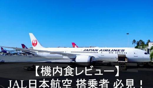 【機内食レビュー】JALの機内食はイマイチだった【中部国際空港⇔ホノルル】