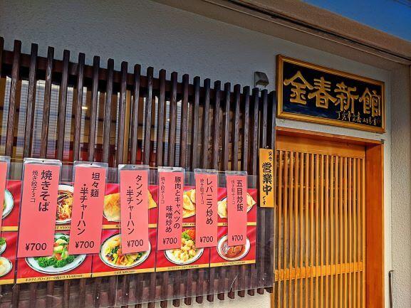 蒲田にある金春新館の外観