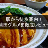 蒲田グルメのアイコン画像