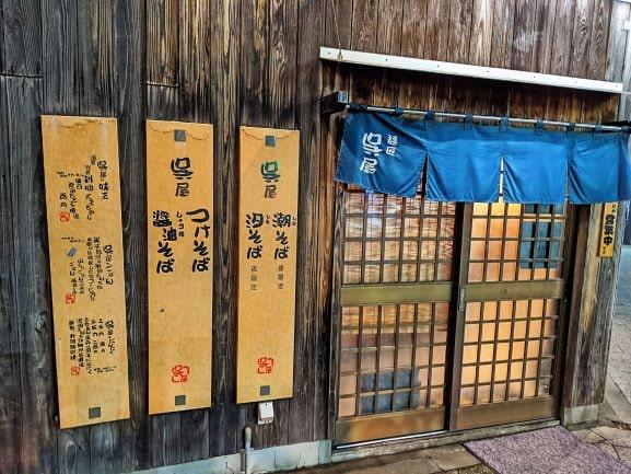 蒲田にある麺匠呉屋の外観