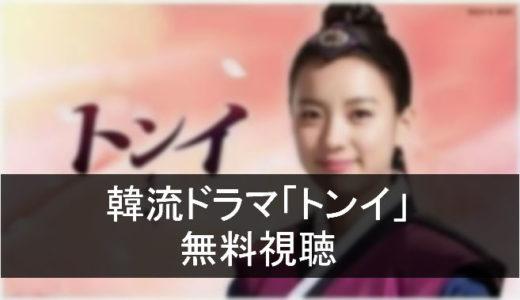 韓流ドラマ「トンイ」の無料動画を視聴する方法は?|日本語字幕|吹き替え|全話|フル動画