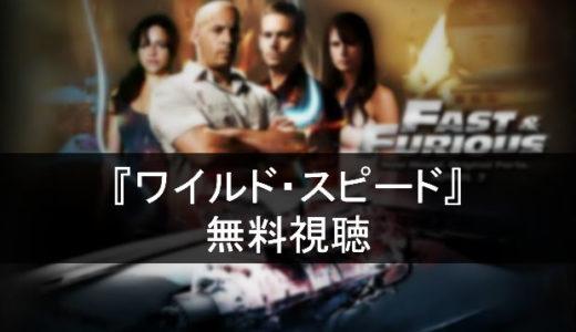 映画「ワイルド・スピード」の無料動画を視聴する方法は?|日本語字幕|吹き替え|フル動画