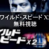 ワイルド・スピード X2を無料視聴する方法