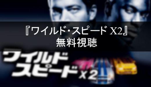 映画「ワイルド・スピード X2」の無料動画を視聴する方法は?|日本語字幕|吹き替え|フル動画