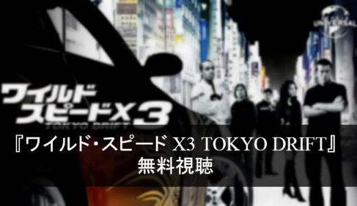 映画「ワイルド・スピード X3 TOKYO DRIFT」の無料動画を視聴する方法は?|日本語字幕|吹き替え|北川景子|妻夫木聡|フル動画