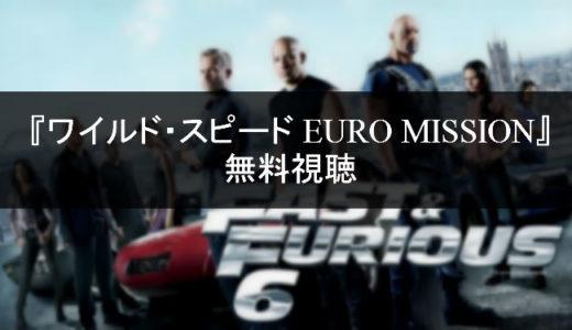 映画「ワイルド・スピード EURO MISSION」の無料動画を視聴する方法は?|日本語字幕|吹き替え|フル動画