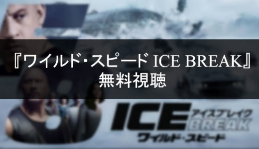 映画「ワイルド・スピード ICE BREAK」の無料動画を視聴する方法は?|日本語字幕|吹き替え|フル動画