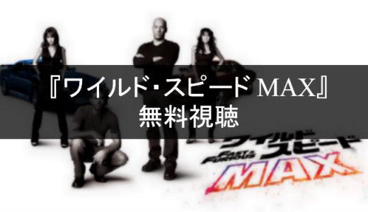 映画「ワイルド・スピード MAX」の無料動画を視聴する方法は?|日本語字幕|吹き替え|フル動画