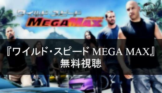 映画「ワイルド・スピード MEGA MAX」の無料動画を視聴する方法は?|日本語字幕|吹き替え|フル動画