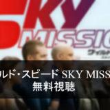 ワイルド・スピード SKY MISSIONを無料視聴する方法