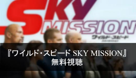 映画「ワイルド・スピード SKY MISSION」の無料動画を視聴する方法は?|日本語字幕|吹き替え|フル動画