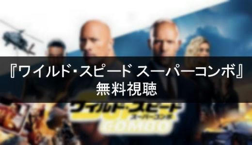 映画「ワイルド・スピード スーパーコンボ」の無料動画を視聴する方法は?|日本語字幕|吹き替え|フル動画