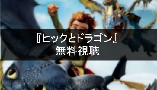 映画「ヒックとドラゴン」の無料映画を視聴する方法は?|日本語字幕|吹き替え│無料視聴│声優│あらすじ│フル動画