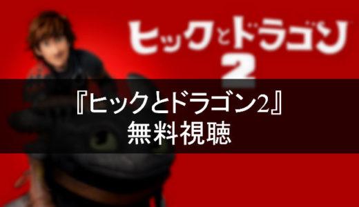 映画「ヒックとドラゴン2」の無料映画を視聴する方法は?|日本語字幕|吹き替え│無料視聴│声優│あらすじ│フル動画