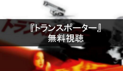 映画「トランスポーター」の無料動画を視聴する方法は?|日本語字幕|吹き替え|ジェイソン・ステイサム|スーチー│シリーズ│フル動画