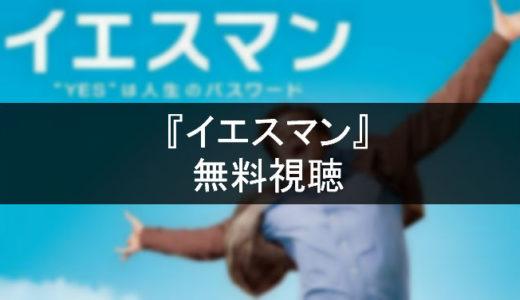 映画「イエスマン」の無料動画を視聴する方法は? 日本語字幕 吹き替え 山寺宏一 フル動画