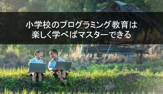【2020年必須化】小学校のプログラミング教育は楽しく学べばマスターできる!