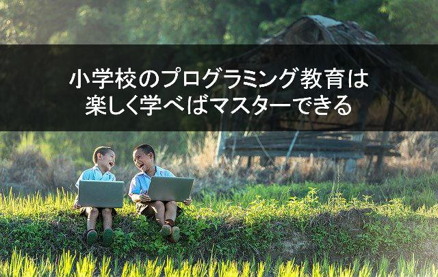 【2020年必須化】小学校のプログラミング教育は楽しく学べばマスターできる!のアイコン画像