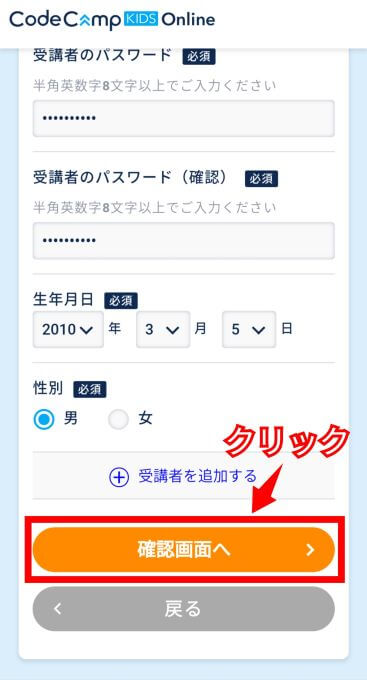 CodeCampKIDS Onlineの申し込み方法