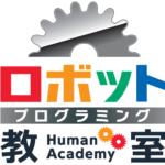 ヒューマンアカデミーロボット教室のロゴ