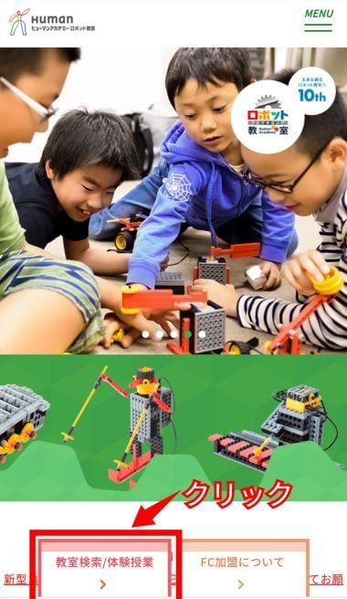 ヒューマンアカデミーロボット教室の申し込み方法