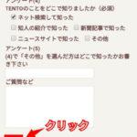 TENTOの申し込み方法