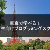 東京で学べる小学生向けプログラミングスクーのアイコン画像